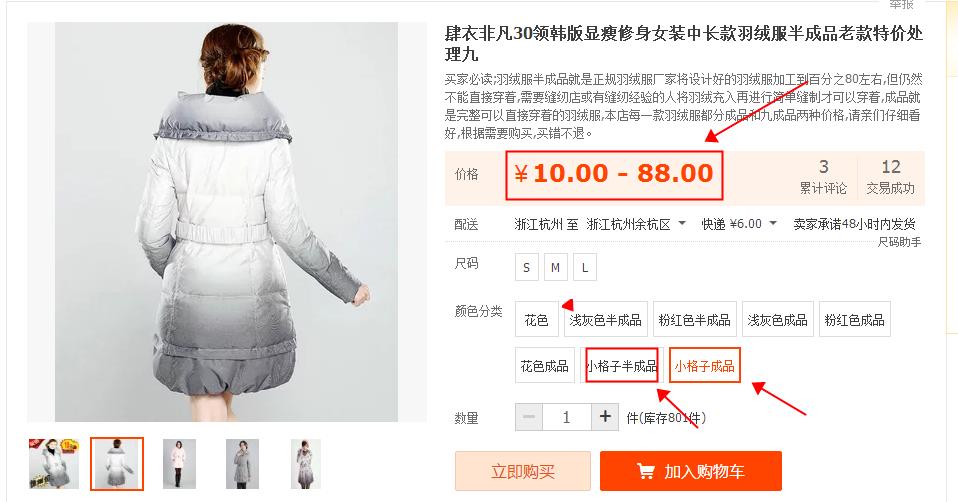 哪些情况导致你的商品按价格排序搜索不到?-第4张-讯沃blog(www.77nn.net)