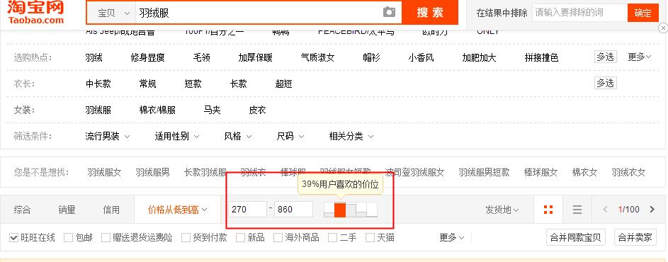 哪些情况导致你的商品按价格排序搜索不到?-第5张-讯沃blog(www.77nn.net)