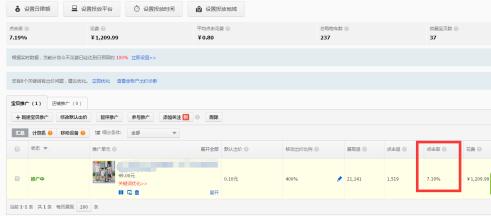 实操:手淘首页引爆整店流量-第5张-讯沃blog(www.77nn.net)