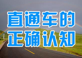 【直通车新手教程】直通车基础和认知