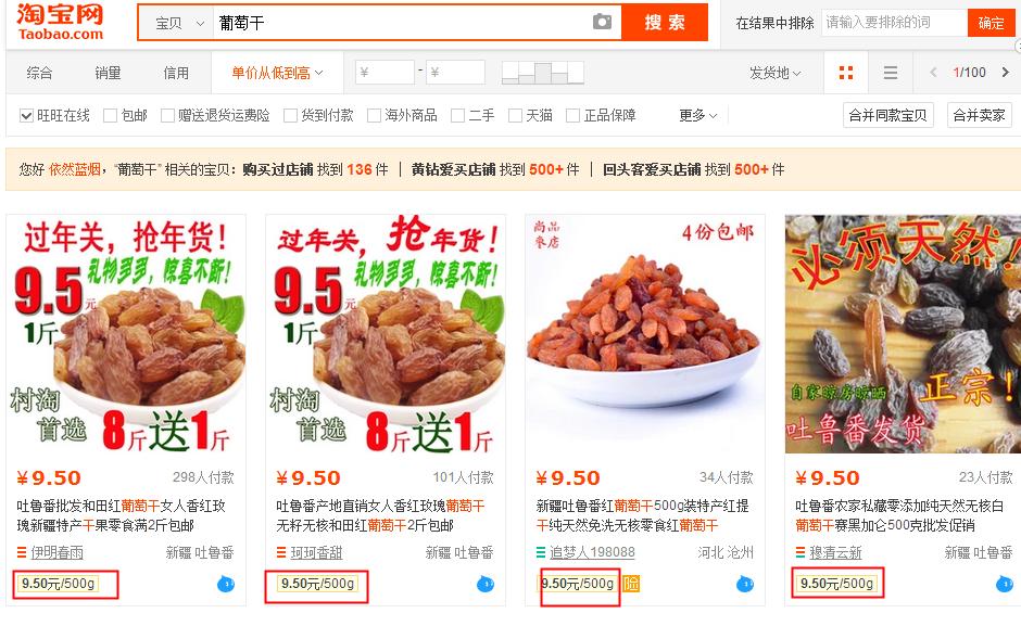 哪些情况导致你的商品按价格排序搜索不到?