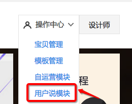 """手淘新功能""""用户说""""该怎么玩?操作指南在此!"""