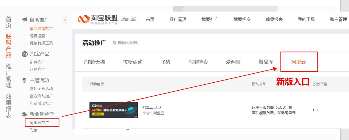官方淘宝网登陆_【官方通知】淘宝联盟-官方活动推广全新升级!